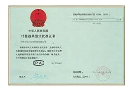 IC卡G25型评证书