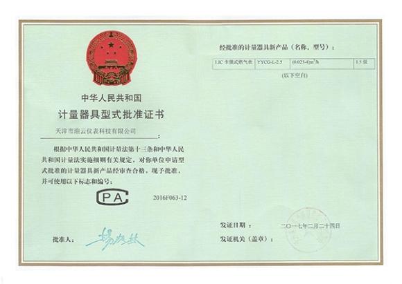 IC卡民用表型试评价证书